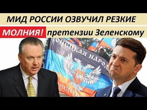 CPОЧНО!!! МИД РОССИИ ОЗВУЧИЛ РЕЗКИЕ ПРЕТЕНЗИИ ЗЕЛЕНСКОМУ - новости украины