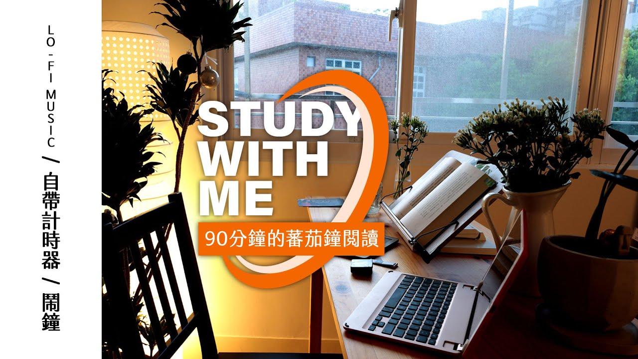 90分鐘閱讀 番茄鐘學習法 Lo-fi music / 自帶計時器 / 鬧鐘  NeKo嗚喵.study with me