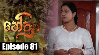 Nethra - නේත්රා Episode 81 | 12- 07 - 2018 | SIYATHA TV Thumbnail