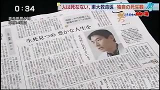 死後の世界はある 東大病院の医師が語る ドクターに言われた衝撃的な言葉 検索動画 10