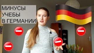 Минусы учебы в Германии и особенности учебного плана