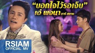 บอกใจไว้รอเจ็บ : เอ๋ พจนา อาร์ สยาม [Official MV] หมอลำตลาดแตก
