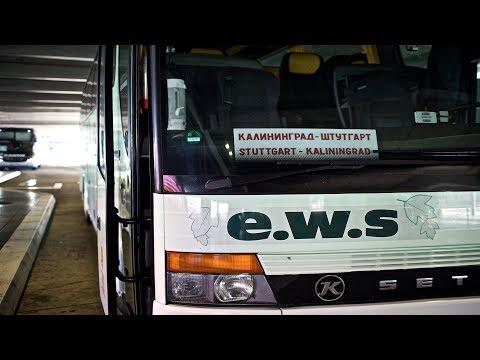 На рейсовом автобусе в Штутгарт. Как я провёл свой один день.