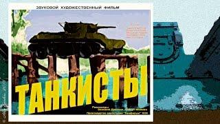 Танкисты (1939)