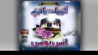 Wo Mera Nabi Anas Younus Vol 2015