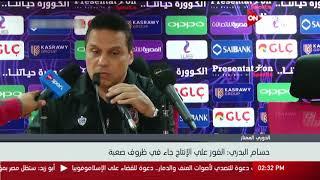 حسام البدري: الفوز على الإنتاج جاء في ظروف صعبة