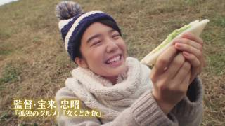 ドラマ「ホクサイと飯さえあれば」番組15秒PR ver.A