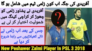 ||Peshawer Zalmi||New Players In Team Zalmi For PSL 3 |Shahid Afridi Left Peshawer Zalmi|