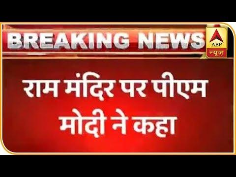 Govt Won't Bring Ordinance Over Ram temple: PM Modi   ABP News