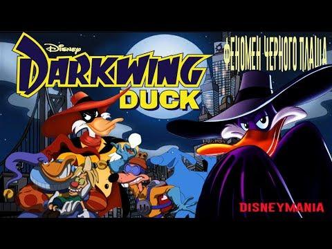 Disneymania #1 - Феномен Черного Плаща