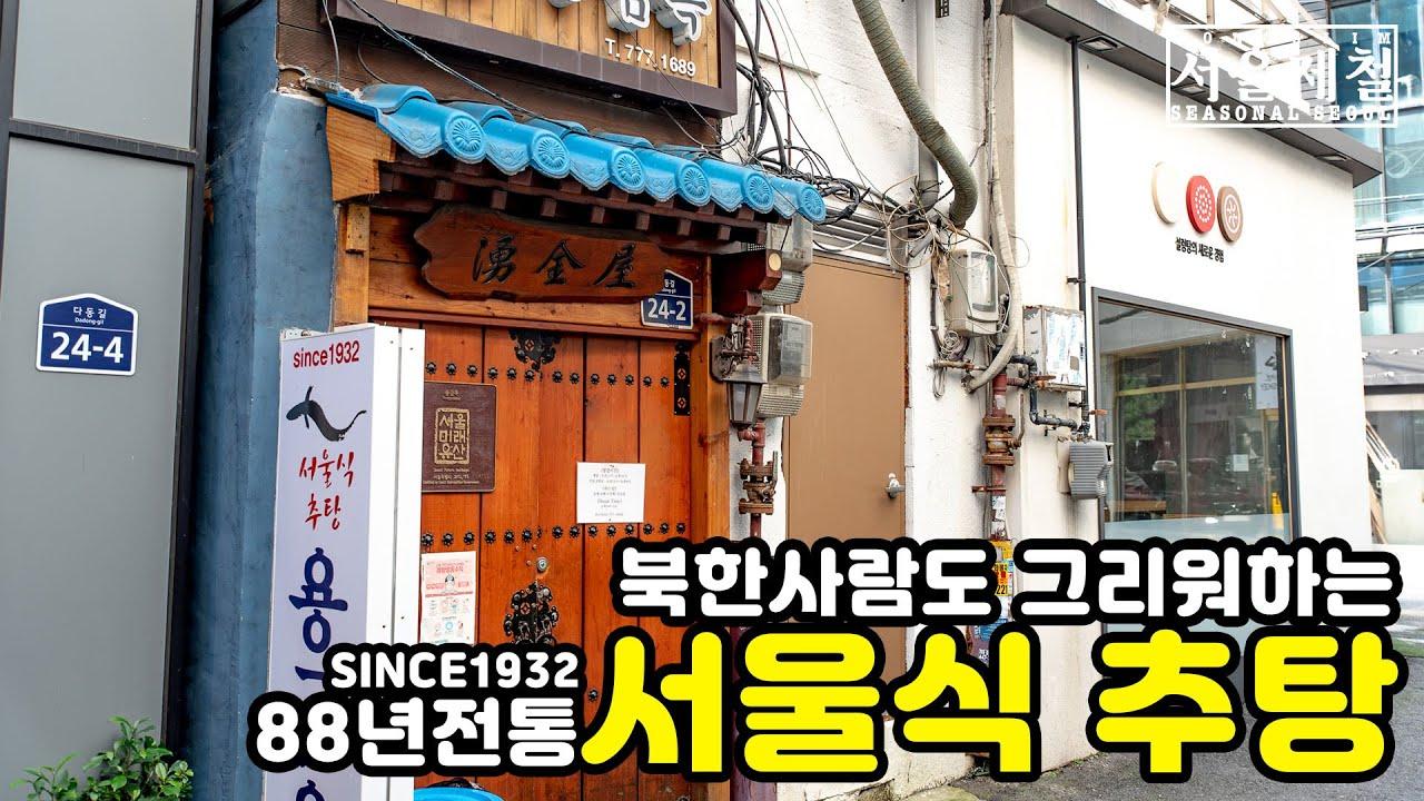 [ENG] 88년 전통의 손맛을 느낄 수 있는 서울식 추어탕 | EP22 중구 맛집, 용금옥 추어탕 Mud-fish soup Mukbang