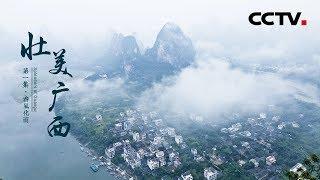《壮美广西》第一集 春风化雨 | CCTV纪录 - YouTube