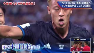 ロシアW杯アジア予選 日本代表・激闘の歴史
