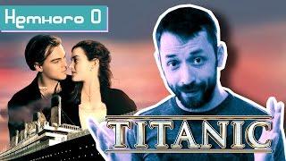 [Немного О] Титаник. Легендарное кино.