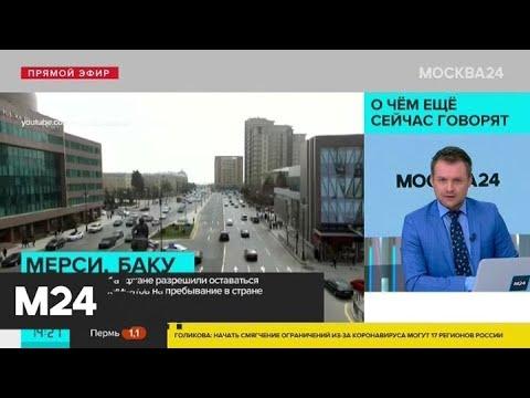 Россияне могут остаться в Азербайджане без разрешения до открытия границ - Москва 24