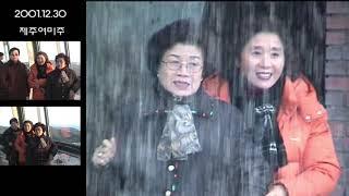 taykkim의2001.12.30(누나둘)제주여미주