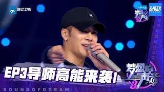 Jackson Wang王嘉尔儿时经历曝光 观众兴奋了!《梦想的声音3》花絮 EP3 20181109 /浙江卫视官方音乐HD/ Video