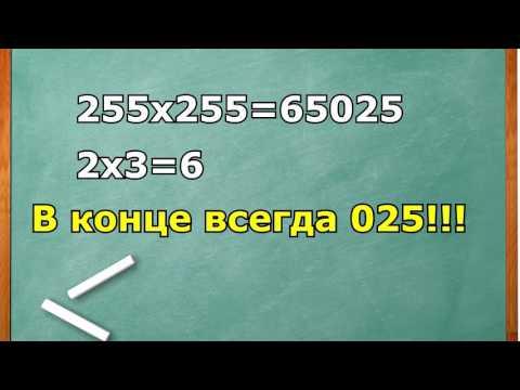 Занимательная математика #2 Магия числа три