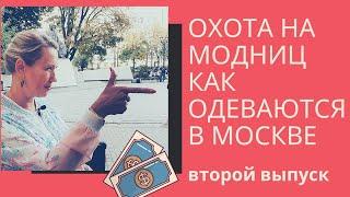 Охота на модниц. Как одеваются в Москве? Второй выпуск.