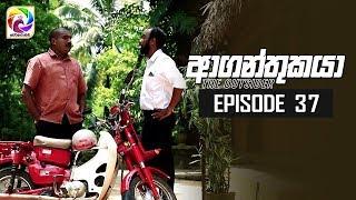 Aaganthukaya Episode 37 || ආගන්තුකයා  | සතියේ දිනවල රාත්රී  8.30 ට . . . Thumbnail