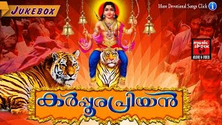 Latest Ayyappa Devotional Songs Malayalam 2016 # കർപ്പൂരപ്രിയൻ # Hindu Devotional Songs Malayalam
