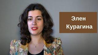 Элен Курагина в романе Война и мир, внешность, характер, образ, характеристика