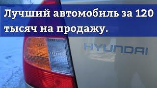 Hyundai Accent Лучший автомобиль за 120 тысяч на перепродажу.