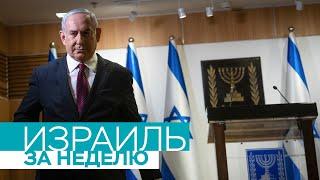 Израиль за неделю / 26.12.2020