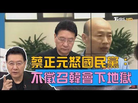 蔡正元怒:國民黨不徵召韓國瑜會下地獄!少康戰情室 20190322