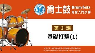 《爵士鼓完全入門24課》L3 基礎打擊(1)