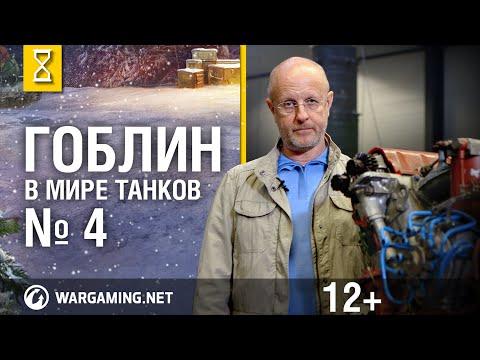 'Эволюция танков' с Дмитрием Пучковым. Двигатель