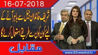 Muqabil | What does the future hold for Nawaz Sharif ? | 16 July 2018 | 92NewsHDPlus