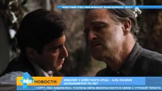 Актер Аль Пачино отмечает 75 летие