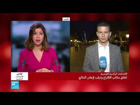 التونسيون يحبسون أنفاسهم في انتظار إعلان اسم ساكن قصر قرطاج الجديد  - نشر قبل 3 ساعة