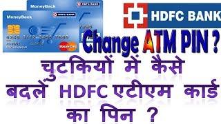 How to change atm card pin of hdfc bank in Hindi | HDFC Bank ke atm card ka pin kaise badale