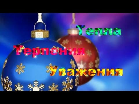 Поздравления Со Старым Новым Годом 2017 Весёлое Новогоднее Поздравление Стих - Прикольное видео онлайн