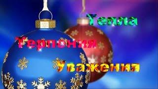 Поздравления Со Старым Новым Годом 2017 Весёлое Новогоднее Поздравление Стих