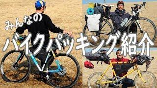 自転車で旅に出るには!?バイクパッカーの装備を紹介します