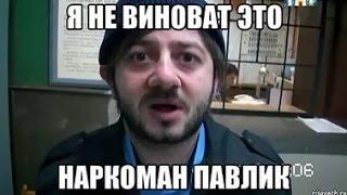 Наркоман Павлик в программе Пусть Говорят   YouTube 720p
