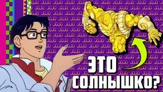 МОЙ ПЛЕМЯННИК ДАЕТ ИМЕНА СТЭНДАМ из Джо-Джо