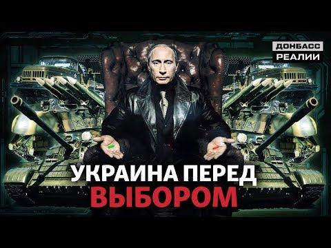 Конец войны между Россией и Украиной в 2020 | Донбасc Реалии