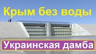 Крым отрезали от украинской воды дамбой