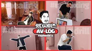 [aV-LOG] 곧 48만 패션 유튜버의 첫 사무실