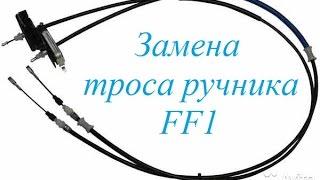 Замена троса ручника Ford Focus (с дисковыми задними тормозами)(, 2016-04-17T06:55:05.000Z)