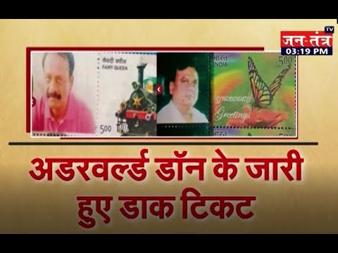 Underworld DON Stamp in Kanpur post office || कानपुर डाक विभ