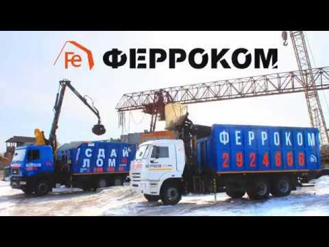Демонтаж и вывоз металлолома в Новосибирске