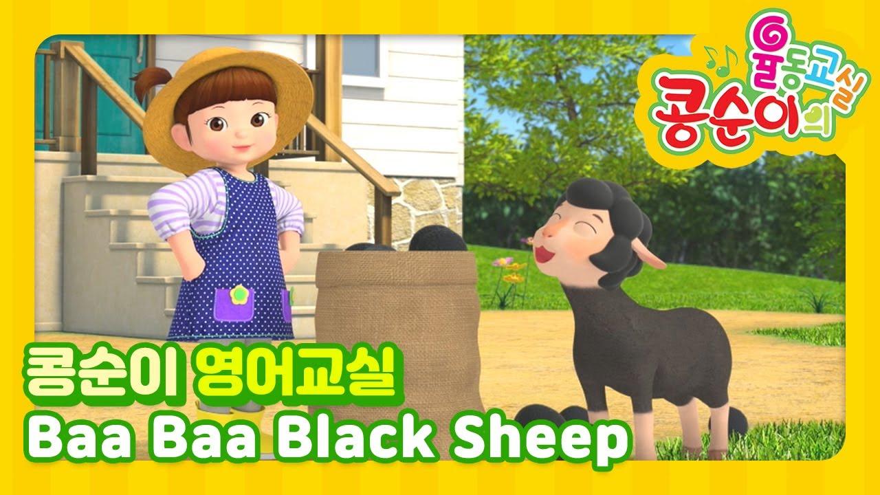 Baa Baa Black Sheep🖤 (매에 매에 까만양)ㅣ영어로 배우는 콩순이 율동교실 l Nursery Rhymes & Kids Songs