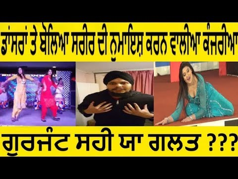 Stage Dancers Are Sluts | Gurjant Singh Australia | Punjab Way | Latest Punjabi News