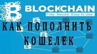 Как пополнить Блокчеин кошелек (blockchain) кошелек