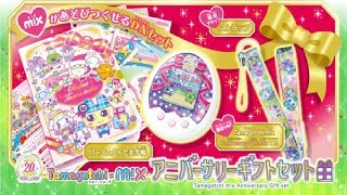 Tamagotchi Mix Anniversary Gift Review